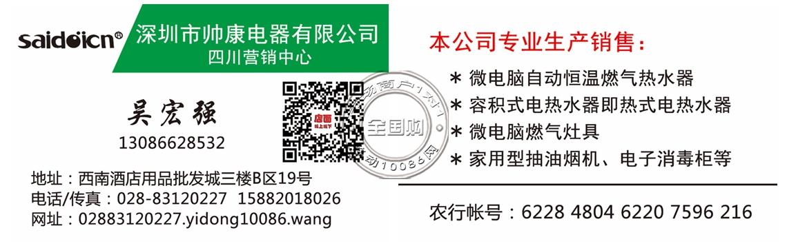 深圳市帅康电器有限公司四川营销中心