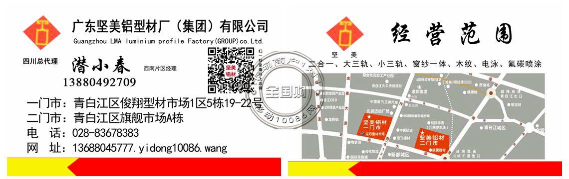 广东坚美铝型材厂(集团)有限公司
