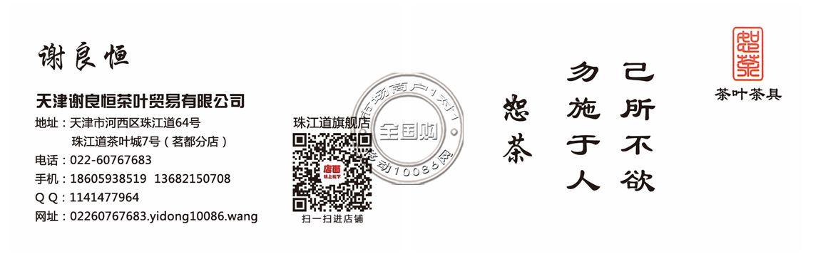 天津谢良恒茶叶贸易有限公司
