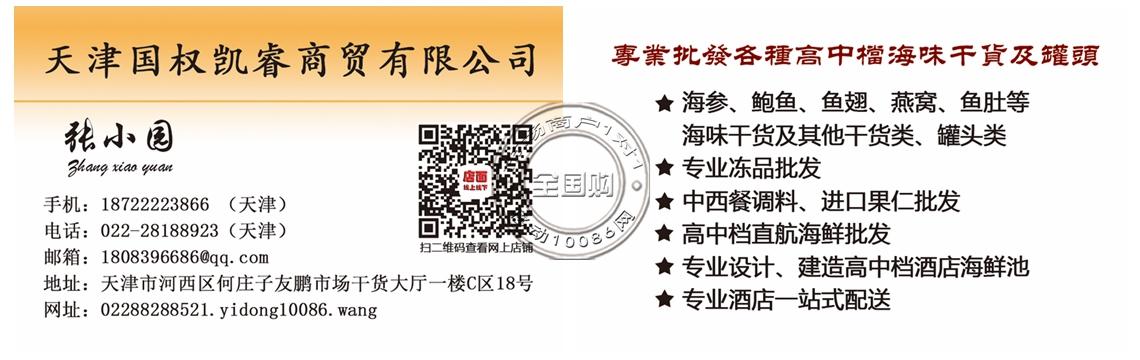 天津国权凯睿商贸有限公司