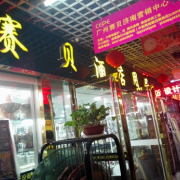 广州市赛贝家用电器济南分公司