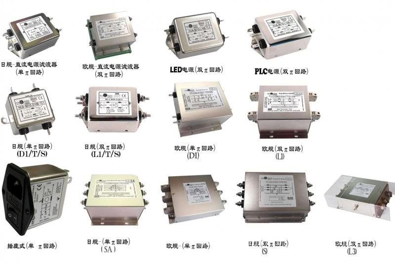 交直流电源滤波器