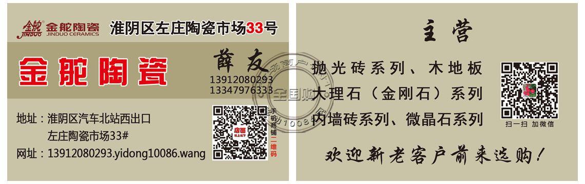 淮安金舵陶瓷