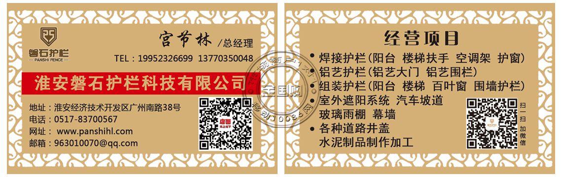 淮安磐石护栏科技