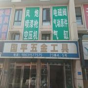 唐山市创建机电设备有限公司