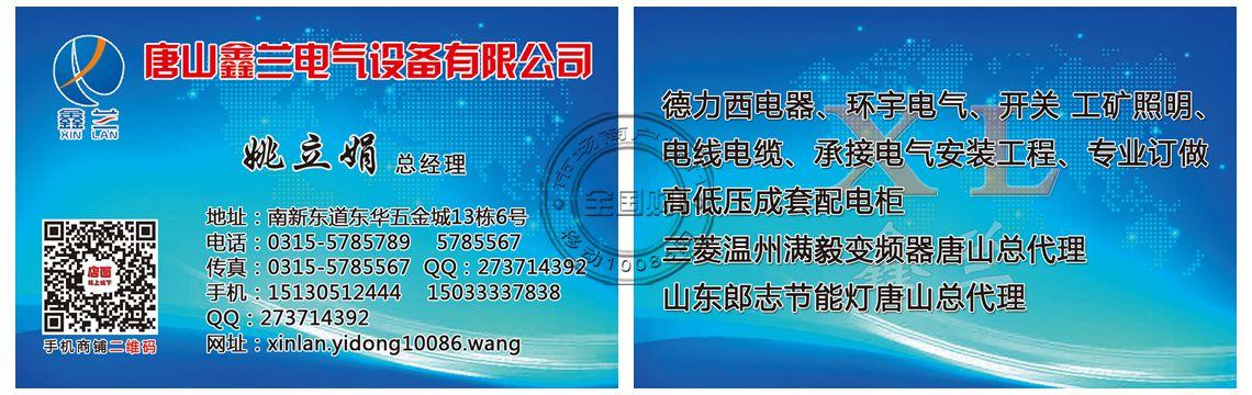 唐山鑫兰电气设备有限公司