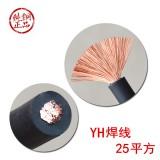 橡套电焊线专用电缆橡套橡皮线YH25平方 纯铜电焊机焊把线
