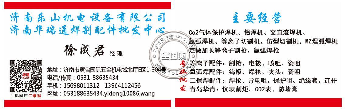 济南乐山机电设备有限公司