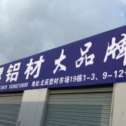 四川天成海螺铝材有限公司
