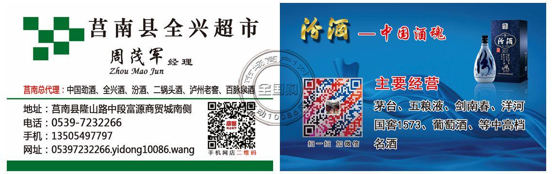 莒南县全兴超市