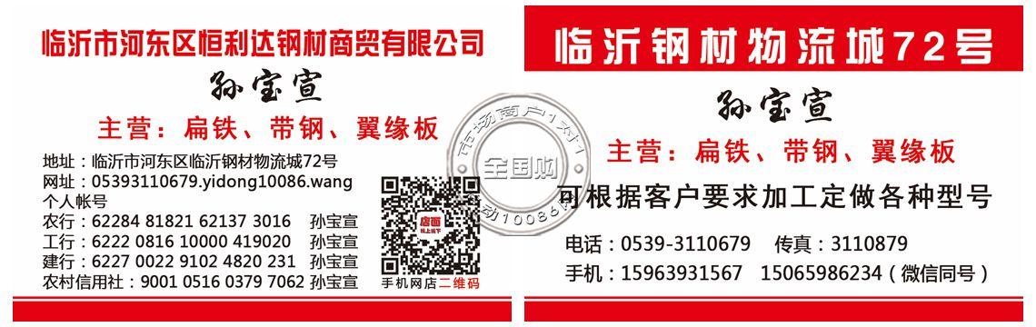 临沂市河东区恒利达钢材商贸有限公司