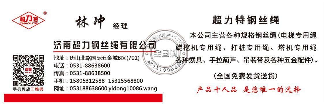 济南超力钢丝绳有限公司