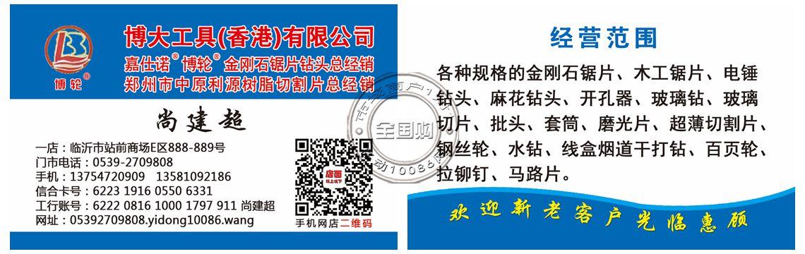 香港博大工具有限公司