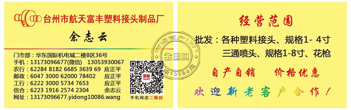 台州市航天富丰塑料接头制品厂