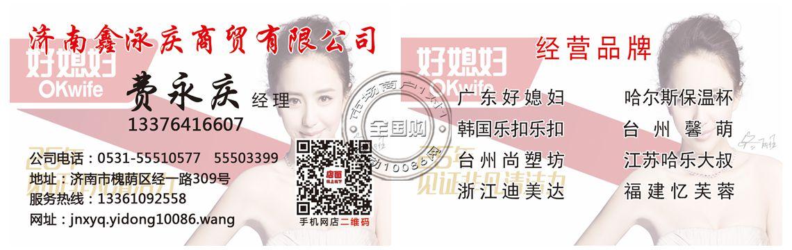 济南鑫泳庆商贸有限公司