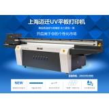 迈迁MQ2513/2030  GEN5 UV平板打印机