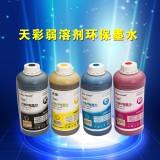 弱溶剂环保墨水