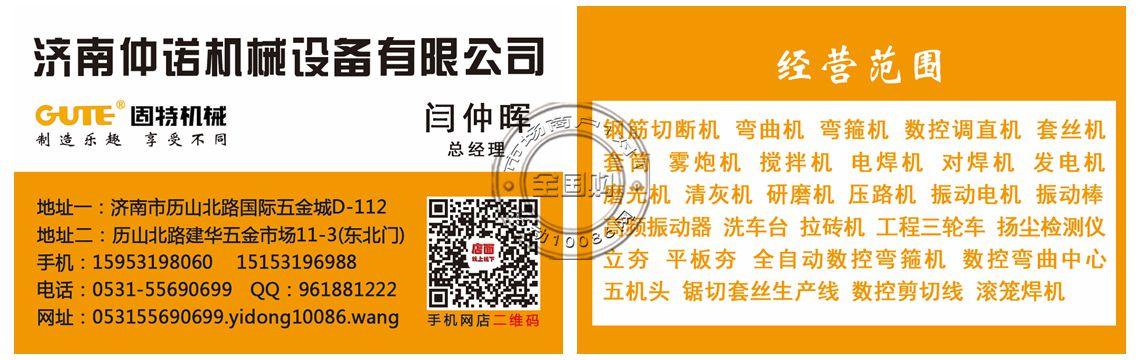 济南仲诺机械设备有限公司