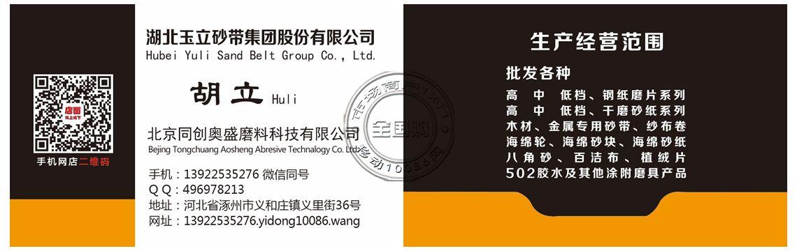 北京同创奥盛磨料科技有限公司