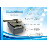 迈迁6090-UV平板打印机