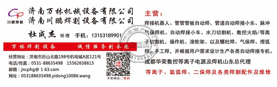 济南万林机械设备有限公司