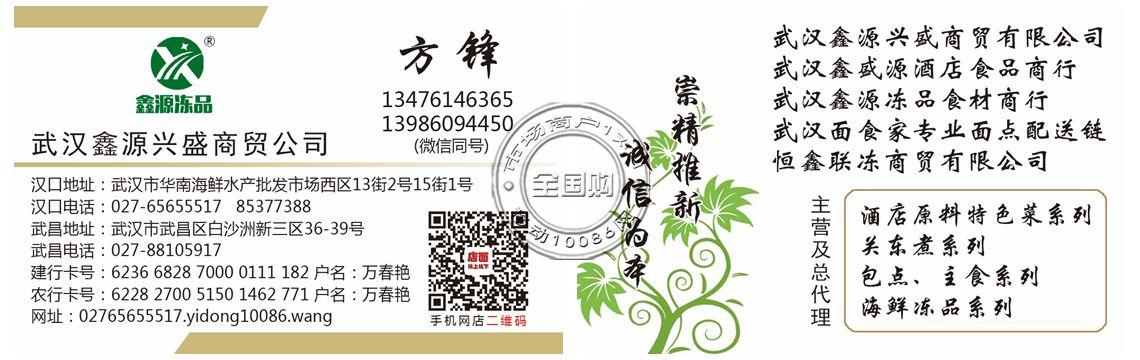 武汉鑫源兴盛商贸公司