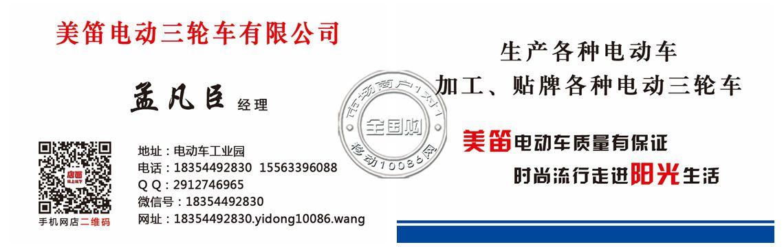 徐州苏路电动车有限公司