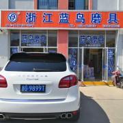 浙江蓝鸟砂轮有限公司驻临沂办事处