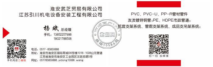 淮安武芝贸易丶江苏引川机电设备安装工程有限公司