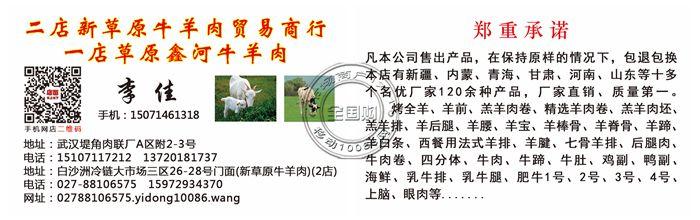 武汉草原牛羊肉贸易商行