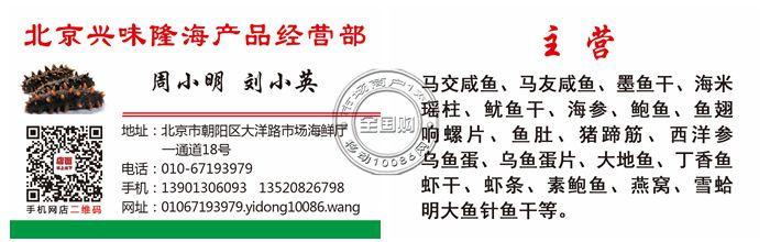 北京兴味隆海产品经营部