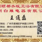 广州颐都水暖卫浴有限公司
