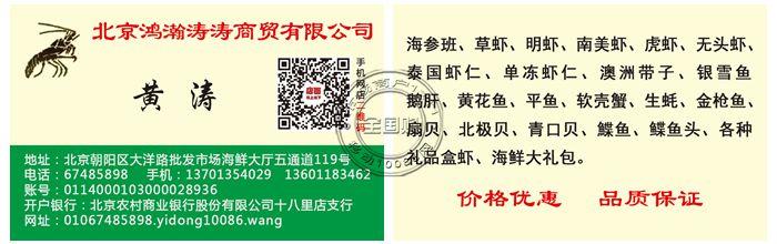 北京鸿瀚涛涛商贸有限公司