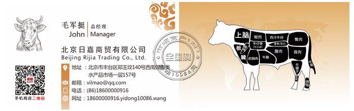 北京日嘉商贸有限公司