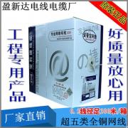 广东省盈新达线缆有限公司
