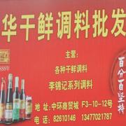 武汉江华调料配送中心