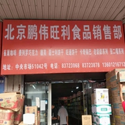 北京鹏伟旺利食品销售部