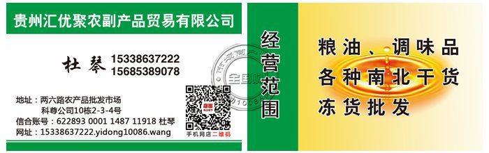 贵州汇优聚农副产品贸易有限公司