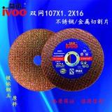 益诺棕色107X1.2X16