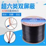 千兆网线家用高速超六类超五类工程室外内双屏蔽无氧铜监控网络线