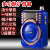 扩音器T-159