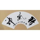 中国书法 笔走龙蛇 绘画古董玉器紫砂壶  墨川