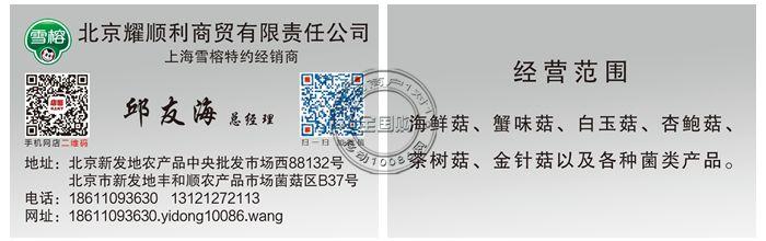 北京耀顺利商贸有限责任公司