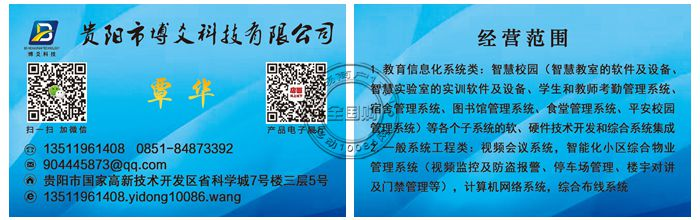 贵阳市博爻科技有限公司