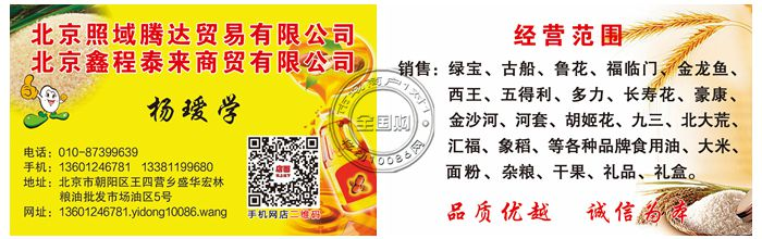 北京照域腾达贸易有限公司