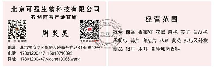 北京可盈生物科技有限公司