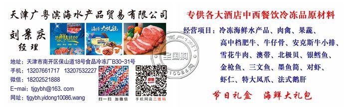天津广粤滨海水产品贸易有限公司