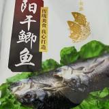 湘奇特阳干鲫鱼