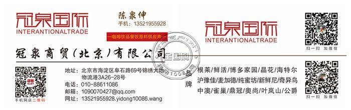 冠泉国际商贸(北京)有限公司