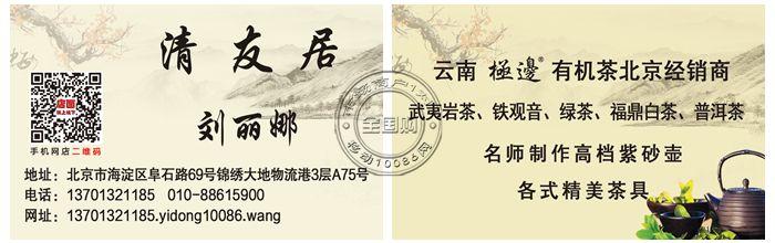 北京清友居